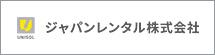 ジャパンレンタル株式会社