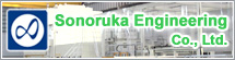 Sonoruka Engineering Co., Ltd.
